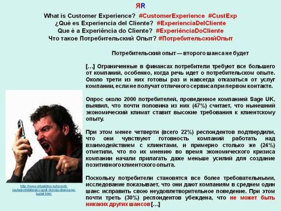 FERNANDO ANTONIO RUANO FAXAS. PAULINA RENDÓN AGUILAR. What is Customer Experience. Qué es Experiencia del Cliente. Que é a Experiência do Cliente. Diapositiva 37