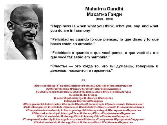 PAULINA RENDÓN AGUILAR. Mahatma Gandhi,Махатма Ганди. Happiness is when what you think, what you say, and what you do are in harmony