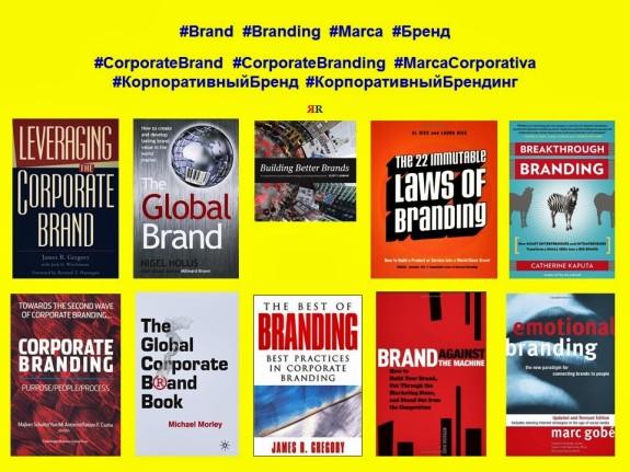 PAULINA RENDON AGUILAR. Brand, Branding, Marca, Бренд, Corporate Brand, Corporate Branding, Marca Corporativa, Корпоративный Бренд, Корпоративный Брендинг