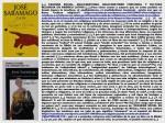 FERNANDO ANTONIO RUANO FAXAS. IMAGOLOGÍA, PAISOLOGÍA. RELIGIÓN, RELIGIONES, CATOLICISMO, CRISTIANISMO, PROTESTANTISMO, JOSÉSARAMAGO.
