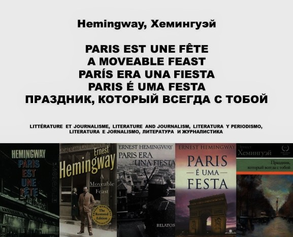 Fernando Antonio Ruano Faxas. Hemingway, Хемингуэй. PARIS EST UNE FÊTE, A MOVEABLE FEAST, PARÍS ERA UNA FIESTA, PARIS É UMA FESTA, ПРАЗДНИК, КОТОРЫЙ ВСЕГДА С ТОБОЙ