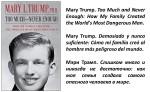FERNANDO ANTONIO RUANO FAXAS. Mary Trump. Too Much and Never Enough. How My Family Created the World's Most Dangerous Man. Demasiado y nunca suficiente. Cómo mi familia creó al hombre más peligroso delmundo